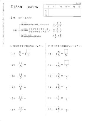 Kumon Worksheets Pdf Free Worksheets Library | Download and Print ...
