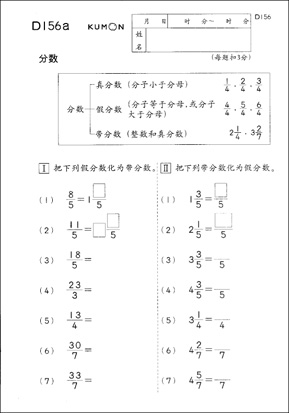 Worksheets Kumon Maths Worksheets kumon math worksheets